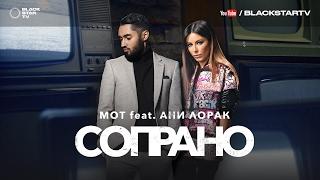 Мот Feat. Ани Лорак   Сопрано (премьера клипа, 2017)