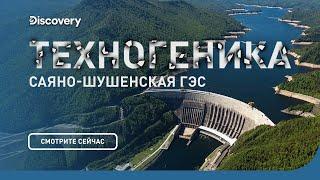 getlinkyoutube.com-Саяно-Шушенская ГЭС - Техногеника