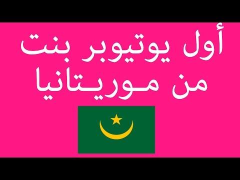 ما هي رسالة زين للمرأة الموريتانية والمرأة العربية؟
