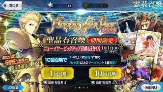 【Fate/GrandOrder】正月ガチャ ギルガメッシュ狙いで20連 前編