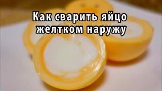 getlinkyoutube.com-Как сварить яйцо желтком наружу