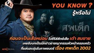 getlinkyoutube.com-ศพเด็ก 2002 [เต็มเรื่อง] - The Unborn Child [Full Movie]