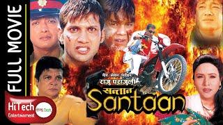 getlinkyoutube.com-Santaan || Nepali Full Movie || सन्तान