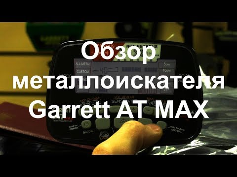 Garrett AT Max (International) без наушников