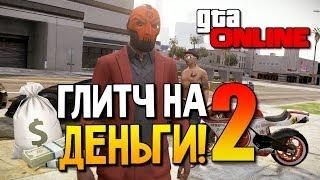 getlinkyoutube.com-GTA Online - Глитч на деньги! #2 (1.13)