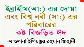 getlinkyoutube.com-Hazrat  Mohammad(S)  er Poribarer Koster Eid  - mawlana eliasur rahman zihadi
