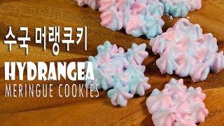 getlinkyoutube.com-바삭함의 지존[수국머랭쿠키:베이킹] hydrangea meringu cookie [그녀의요리 : hercooking]