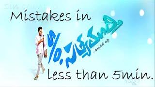 getlinkyoutube.com-Son of satyamurthy movie mistakes