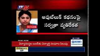 getlinkyoutube.com-Satires On Smita Sabharwal | Telangana Govt Serious On Outlook Magazine : TV5 News