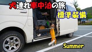 getlinkyoutube.com-犬連れ車中泊 旅車(ハイエース)紹介! ~ 今年も北海道行きまーす!~ VanLife