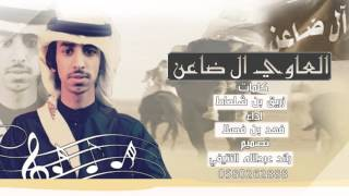 getlinkyoutube.com-شيلة | ال ضاعن | - فهد بن فصلا / طررب 2016