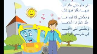 getlinkyoutube.com-نشيد المدرسة والبيت