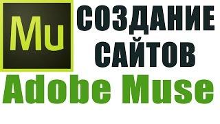 getlinkyoutube.com-Создание сайта в Adobe Muse. Как создать продающий сайт?
