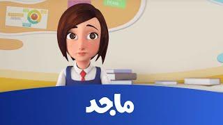 "getlinkyoutube.com-مدرسة البنات - حلقة ""عيد ميلاد نورة"" ج2 - قناة ماجد Majid Kids TV"