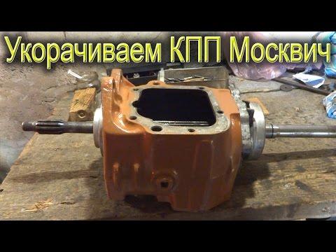 Укорачиваем КПП Москвич для минитрактора
