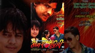 getlinkyoutube.com-AMAR PRITI | New Nepali Full Movie 2016 | Biraj Bhatta, Dilip Rayamajhi, Arunima Lamsal