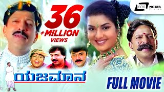 getlinkyoutube.com-Yajamana – ಯಜಮಾನ | Kannada Full Movie HD | FEAT. Vishnuvardhan, Prema, Shashikumar, Abhijeet