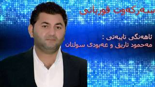 getlinkyoutube.com-Sarkawt Qwrbani 2015 ga3day (Abodi Sultan W Mahmood Tareq)