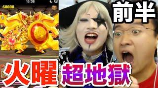 getlinkyoutube.com-【パズドラ】前半:火曜ダンジョン 超地獄級にゴー☆ジャス端末で挑む!