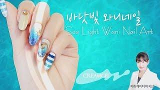 getlinkyoutube.com-(ENG CC) 여름에 시원한 바닷빛 와니네일아트 / sea-color crocodile nail art  | POLARIS