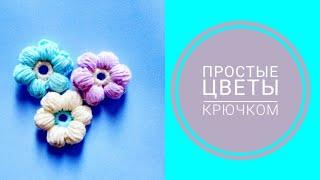 getlinkyoutube.com-✿ ✿✿Цветы крючком для начинающих 1//Crochet flowers
