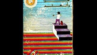 getlinkyoutube.com-كتاب القراءة السنة الثالثة أساسي - الجزائر - نظام قديم - تسعينيات