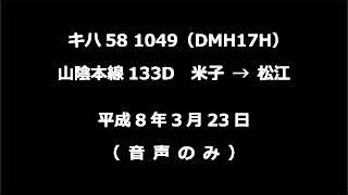 getlinkyoutube.com-【音声】 キハ58 1049 山陰本線133D 米子→出雲市
