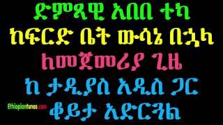 getlinkyoutube.com-Abebe Teka Exclusive Interview with Tadias Addis