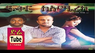 getlinkyoutube.com-Fikr Ke America (ፍቅር ከአሜሪካ) Latest Ethiopian Movie from DireTube Cinema