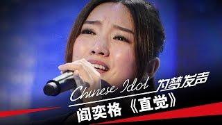 getlinkyoutube.com-阎奕格《直觉》-中国梦之声第二季第5期Chinese Idol
