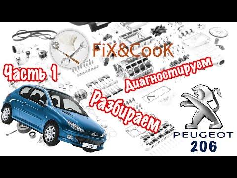 Peugeot 206 - Ремонт. Часть 1 - Диагностируем и Разбираем.