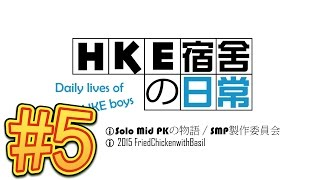 getlinkyoutube.com-HKE宿舍日常 #5 中路PK大賽 Toyz vs. Olleh