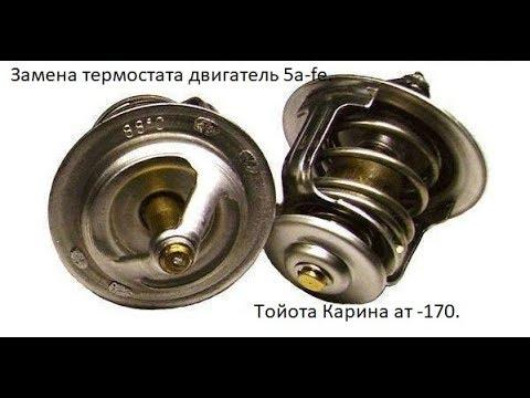 Замена термостата двигатель 5а-fe. Тойота Карина ат 170.