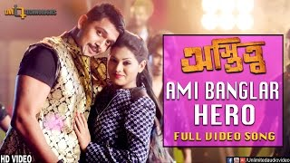 getlinkyoutube.com-AMI BANGLAR HERO(TITLE SONG)| OSTITTO 2016 | ARIFIN SHUVO & TISHA | ANONNO MAMUN | MOVIE SONG