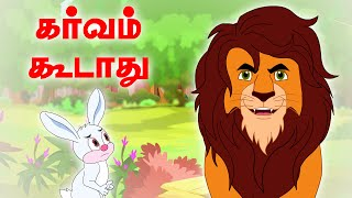 getlinkyoutube.com-Dont Be Proud - Panchatantra Tales -(தமிழ் கதைகள்)Tamil Moral Stories For Kids