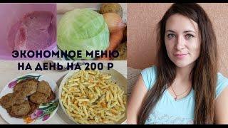 Как прокормить семью на 200 р в день?!Экономное меню на один день