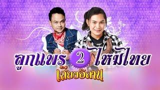 getlinkyoutube.com-รวมเพลงฮิต ลูกแพร-ไหมไทย อุไรพร เสียงอิสาน ชุดที่ 2