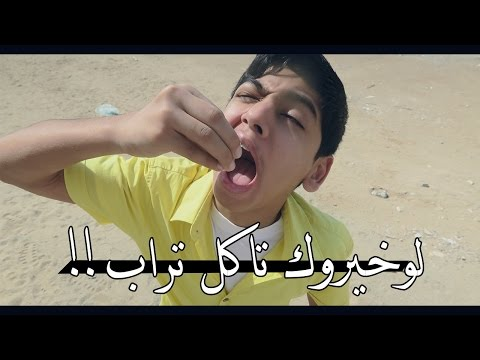 تحديات : لوخيروك تاكل تراب !! - راشد وبدر يمقلبوا ابوهم =)