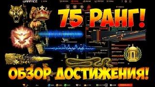 getlinkyoutube.com-Warface - Обзор ДОСТИЖЕНИЯ 75 РАНГА !!!