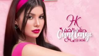 getlinkyoutube.com-Hanane El Khader - #Challenge (EXCLUSIVE Lyric Clip) | (حنان الخضر - #تحدي (حصرياً
