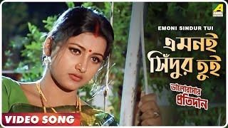 getlinkyoutube.com-Emoni Sindur Tui - Bengali Movie Bhalobasar Pratidan in Bengali Movie Song