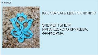 getlinkyoutube.com-КАК СВЯЗАТЬ ЦВЕТОК ЛИЛИЮ ЭЛЕМЕНТЫ ДЛЯ ИРЛАНДСКОГО КРУЖЕВА