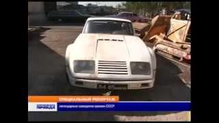 Самодельные автомобили в СССР