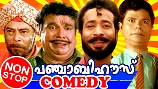 getlinkyoutube.com-Malayalam Movie | Punjabi House | Non - Stop Comedy