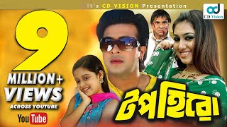 getlinkyoutube.com-TOP HERO (2016) | Full Bangla Movie | Shakib | Apu Bishwas | Dighi | Misha | CD Vision