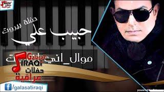 getlinkyoutube.com-حبيب علي  -  موال اني انتهيت | اغاني عراقي