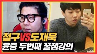 getlinkyoutube.com-철구vs도재욱 일대일 스타★ 김윤중선생 두번째 꿀잼강의 (16.11.19-9) :: StarCraft