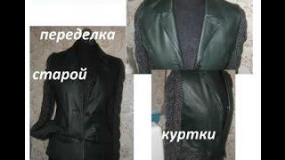 getlinkyoutube.com-переделка cтарой куртки