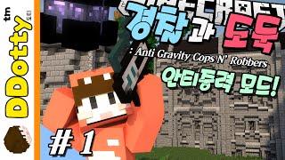 getlinkyoutube.com-뒤집힌 감옥!? [경찰과 도둑: 안티중력 모드 #1편] - AntiGravity Cops N' Robbers - 마인크래프트 Minecraft [도티]