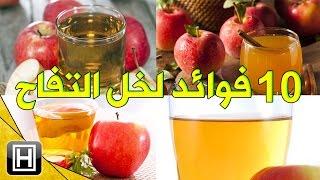 getlinkyoutube.com-عشرة فوائد لخل التفاح وإستعمالاته الصحية العديدة | Ten Health Benefits of Apple Cider Vinegar